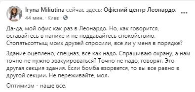 В Киеве террорист угрожает взорвать банк. Новости Днепра