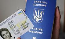 Украинцам заменят бумажные паспорта на ID-карты