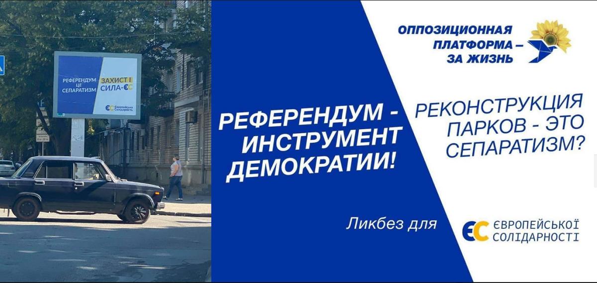 Новости Днепра про Депутаты ОПЗЖ устроили ликбез для ЕС