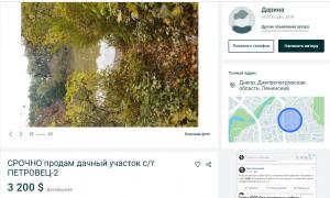 Новости Днепра про Где в Днепре можно купить дешевую дачу