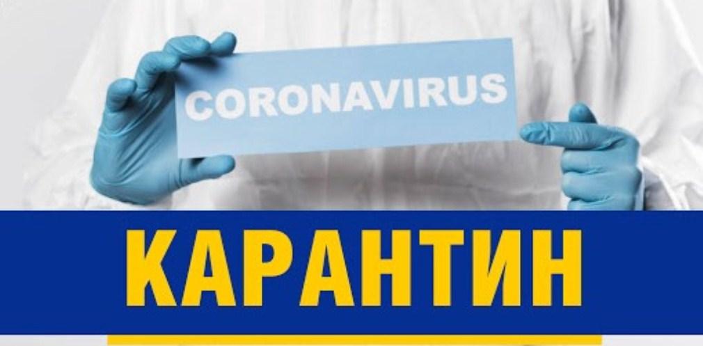 карантин коронавирус Днепр