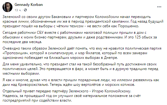 Новости Днепра про «К власти пришли непорядочные люди»: Корбан высказался о заказчиках обысков у него дома
