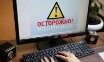 ТОП-5 мошеннических схем: как жителей Днепра «разводят» на деньги