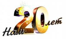 20 лет бок-о-бок по миру знаний!