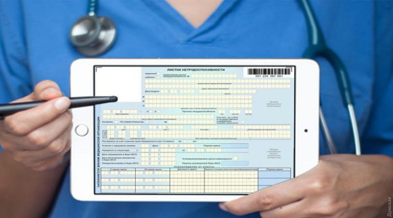 Получить больничный, рецепт или направление можно будет онлайн. Новости Днепра