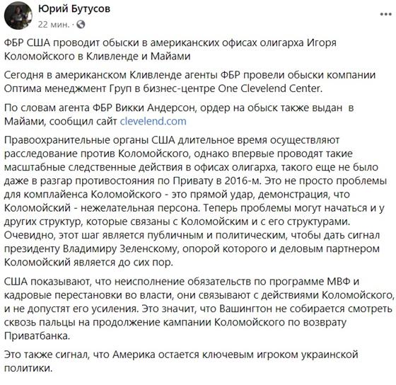 Прошел обыск в офисе компании Коломойского. Новости Днепра