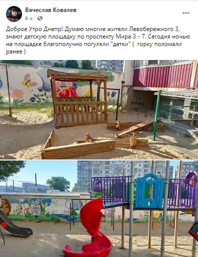 Неизвестные уничтожили очередную площадку. Новости Днепра