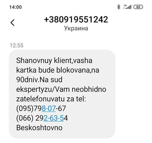 """Мошенники разработали новую схему """"развода"""". Новости Днепра"""