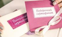 Подарочные сертификаты от центра красоты и здоровья «Pioni» – приятный сюрприз для ваших близких!