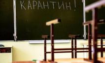 Школы в Украине закрываются на карантин: подробности