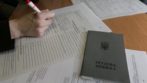 В Украине перейдут на электронные трудовые книжки. Новости Днепра