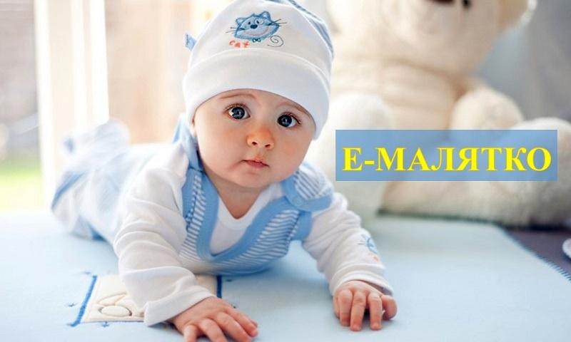 В Украине получение медзаключений начнут с Е-Малятко. Новости Днепра