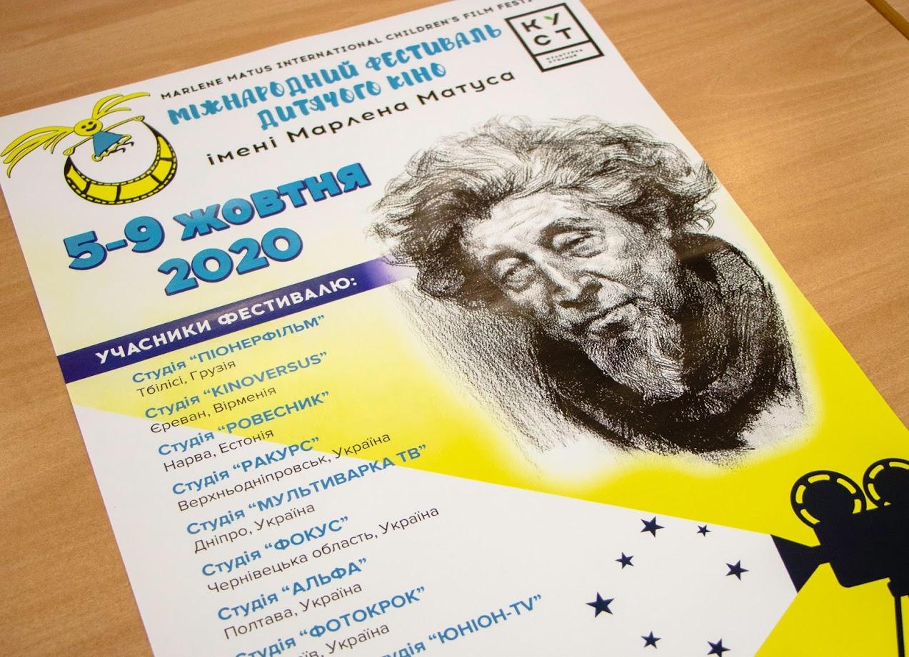 Фестиваль детского кино. Новости Днепра