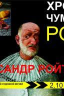 «Хроніки чумного року» Олександра Ройтбурда в ДХМ
