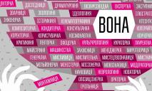 Генералки и политикини: когда в Днепре начнут активно использовать феминитивы