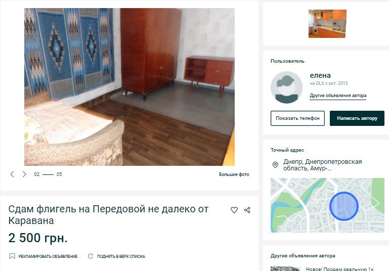 Дешевые дома в Днепре. Новости Днепра