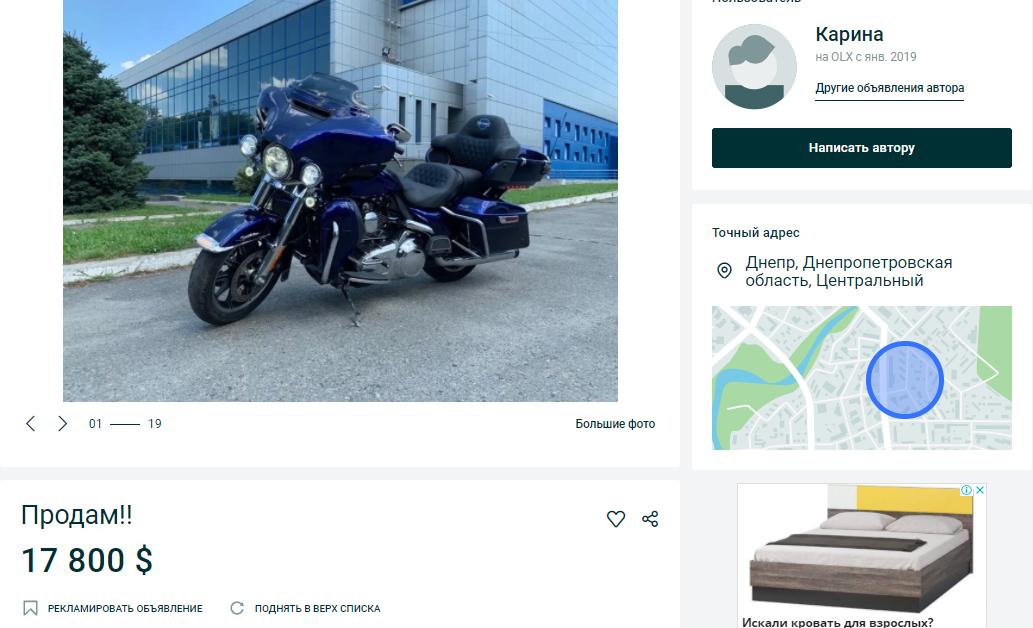 Мотоциклы в Днепре