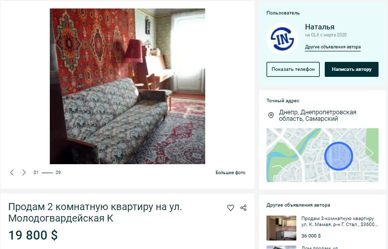 Дешевые квартиры в Днепре. Новости Днепра