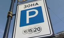 Тариф на парковку на платных площадках Днепра — один из самых низких в Украине