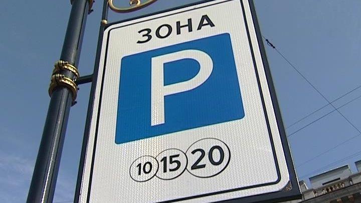 Парковки в городе самые дешевые. Новости Днепра