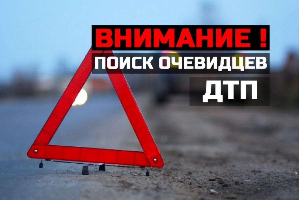 Розыск свидетелей ДТП под Днепром
