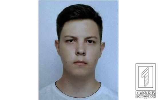 В Кривом Роге разыскивают пропавшего 21-летнего Дмитрия Сычева. Парень ушёл с дома 12 октября и не вернулся. Новости Днепра