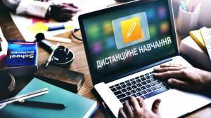 В Украине более 5 тысяч классов находятся на дистанционном обучении. Новости Украины