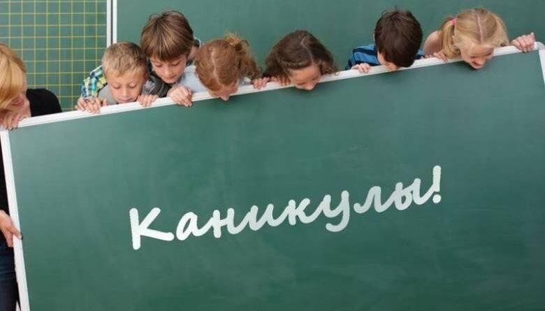 Дети уйдут на каникулы раньше. Новости Украины