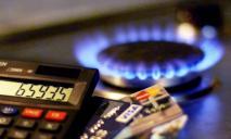 Отопительный сезон: правительство изменило порядок расчетов за газ