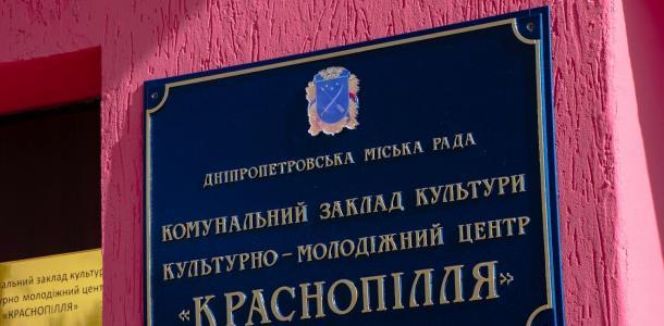 В Днепре после реконструкции открыли культурно-молодежный центр «Краснополье»