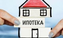 Доступная ипотека для украинцев: названы условия