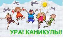 Радость для школьников: когда могут начаться каникулы