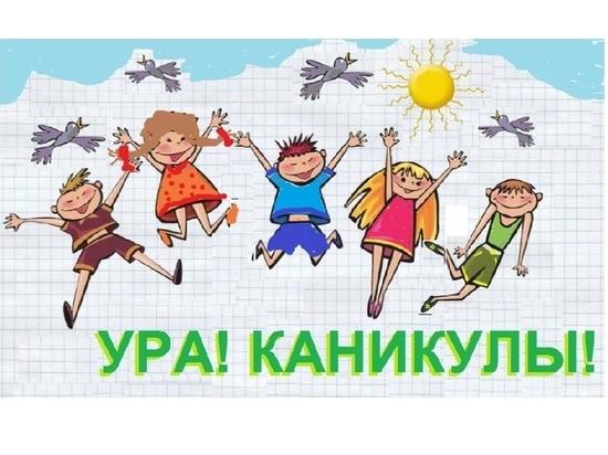 Каникулы в области. Новости Днепра