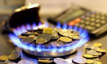 «Нафтогаз» повысил цену на газ для населения: сколько платить