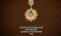 COVID-19: очередной случай заражения вДнепропетровском окружном административном суде