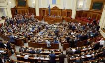 Отмена карантина выходного дня: Рада провалила голосование