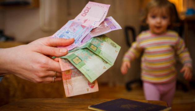 Выплаты. Новости Украины