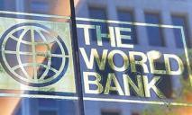 Всемирный банк выделит Украине почти 3 миллиарда гривен