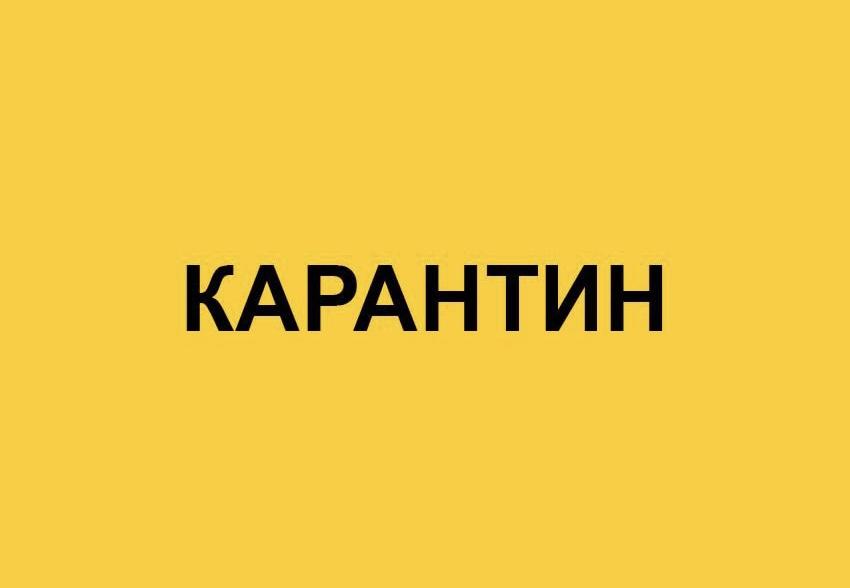 Усиленеи карантина. Новости Украины