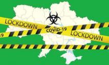 Локдаун на Новый год — население украины «взорвется»
