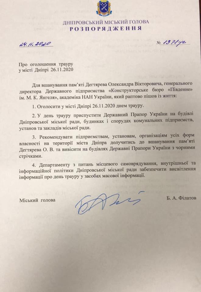 Прощание с Дегтяревым. Новости Днепра