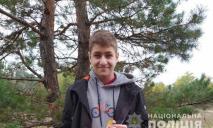 15-летний днепрянин ушел из дома и не вернулся