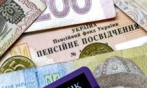 Уже с января украинцам повысят пенсии