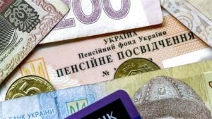 Украинцам повысят пенсии. Новости Украины