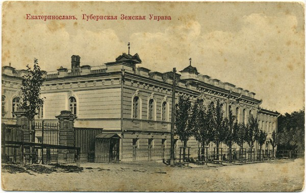 Губернская земская управа. Новости Днепра