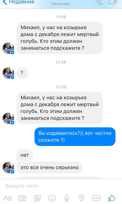 """«Бездействие власти"""" Новости Днепра"""