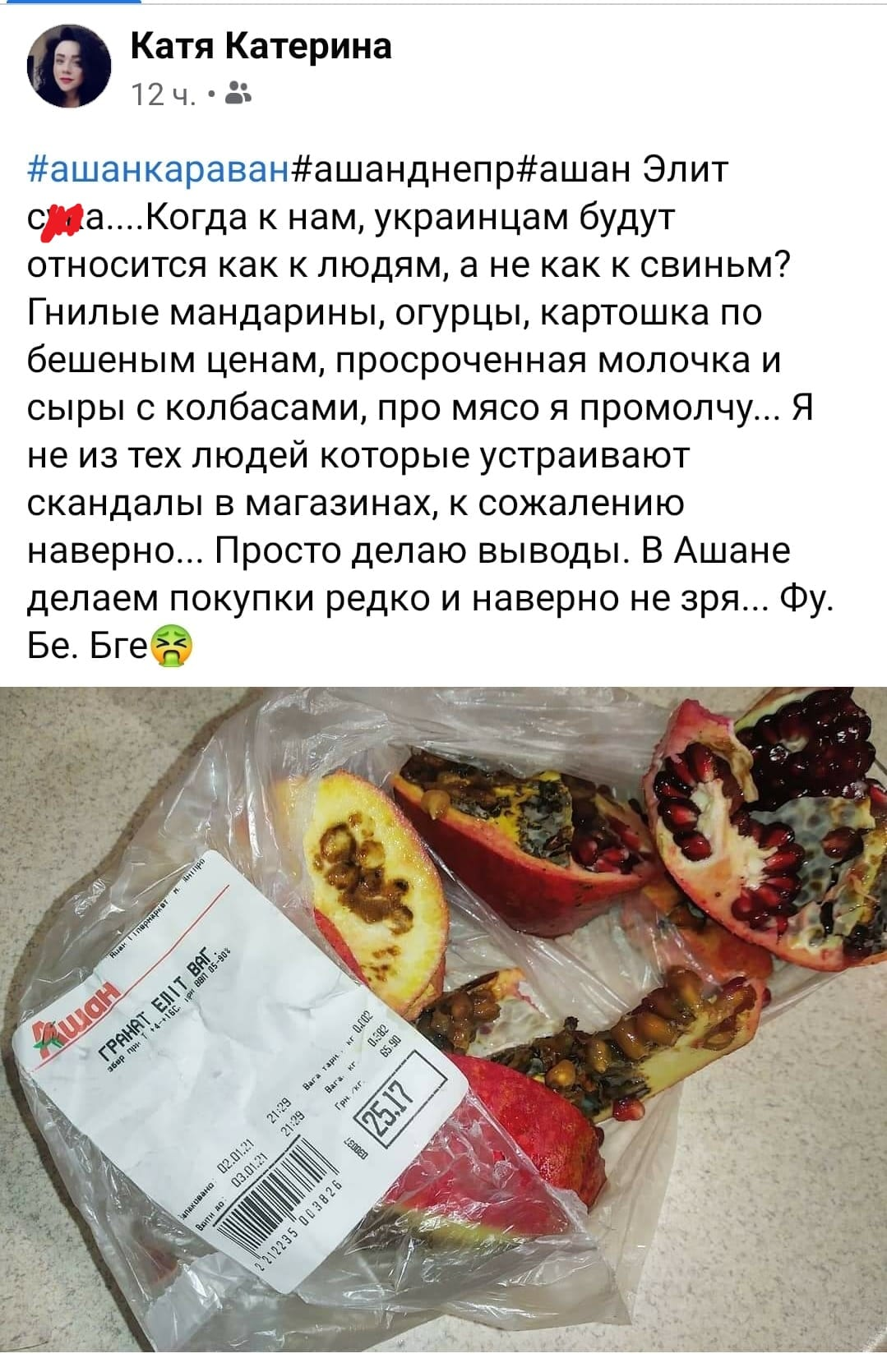 Элитный супермаркет. Новости Днепра