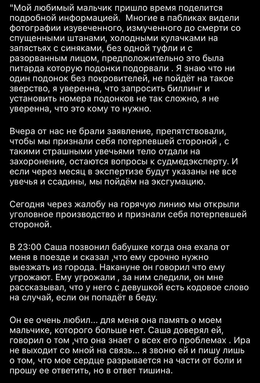 Казнили. Новости Днепра