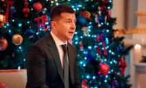 Зеленский поздравил украинцев с Новым годом
