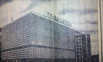 Первый торговый центр Днепра: Дом торговли тогда и сейчас